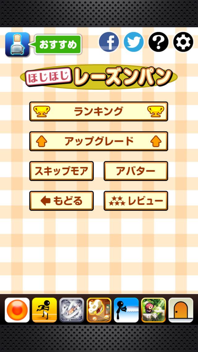 ほじほじレーズンパンのスクリーンショット_3