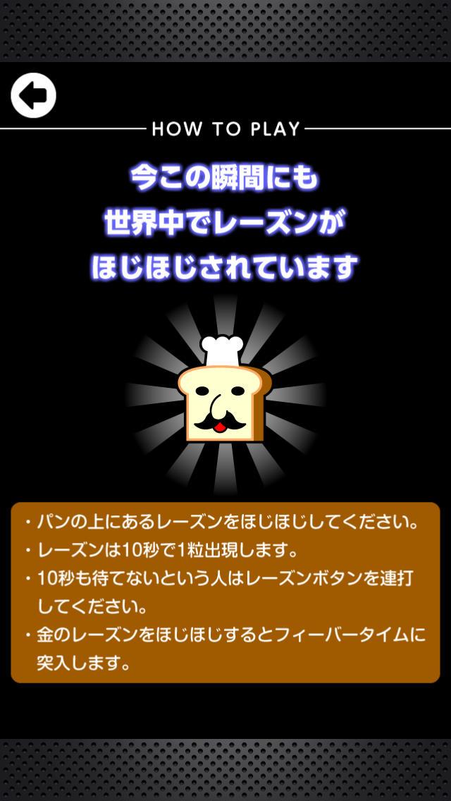 ほじほじレーズンパンのスクリーンショット_4