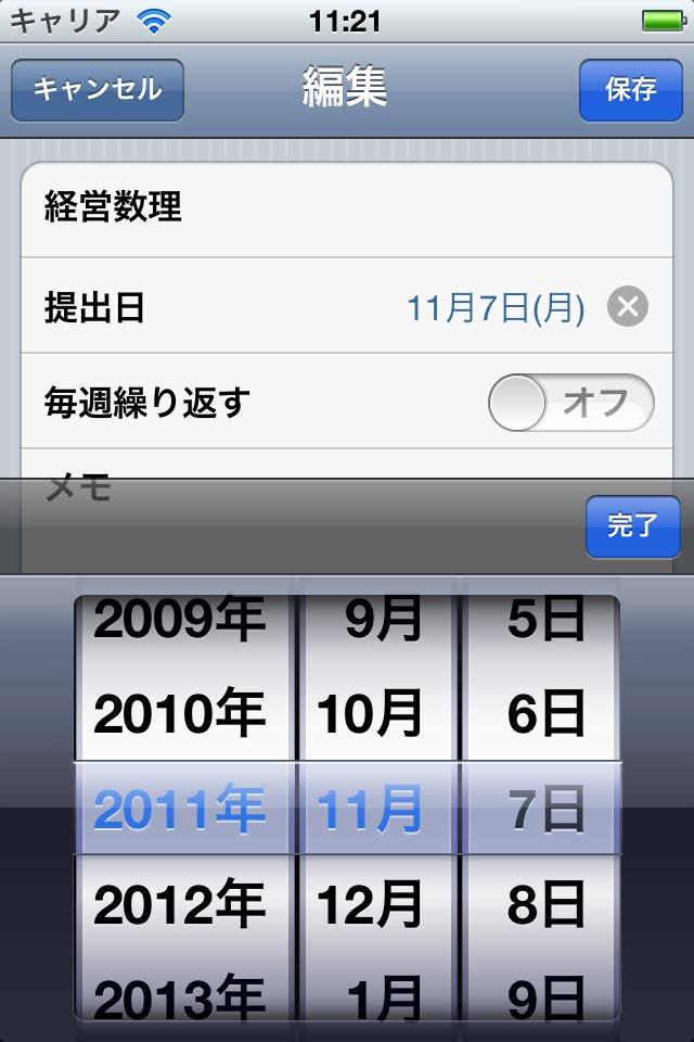 iレポート管理のスクリーンショット_3