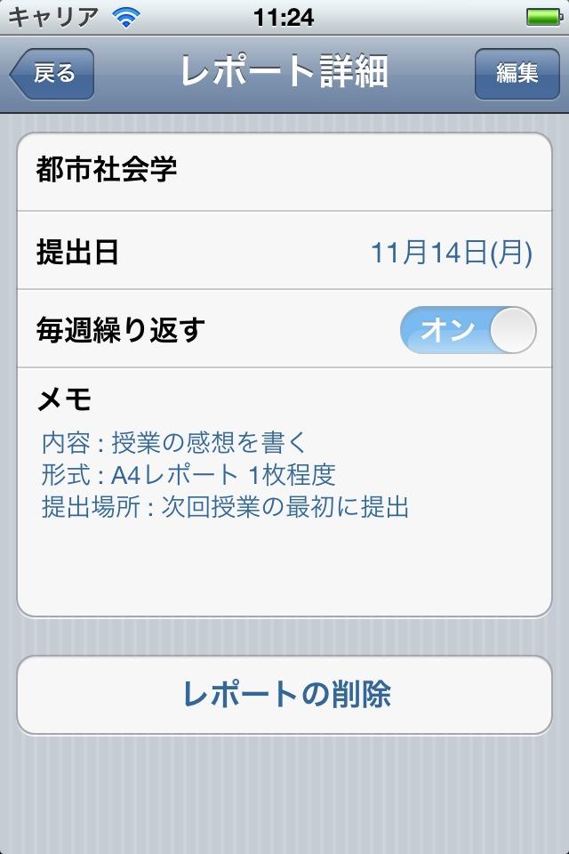 iレポート管理のスクリーンショット_4