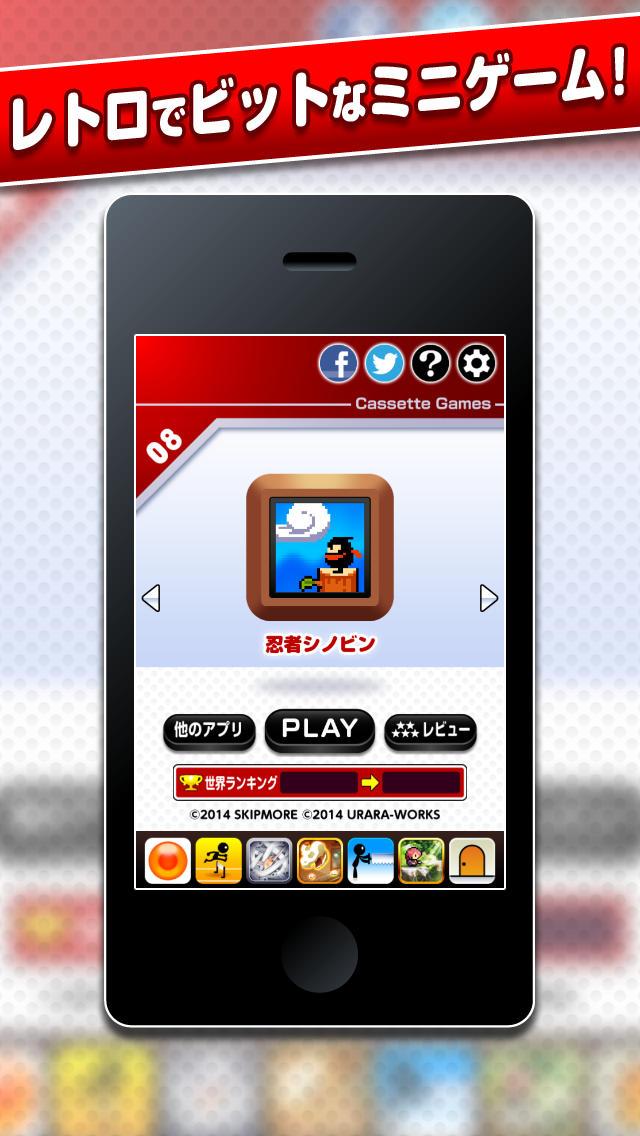 忍者シノビンのスクリーンショット_2