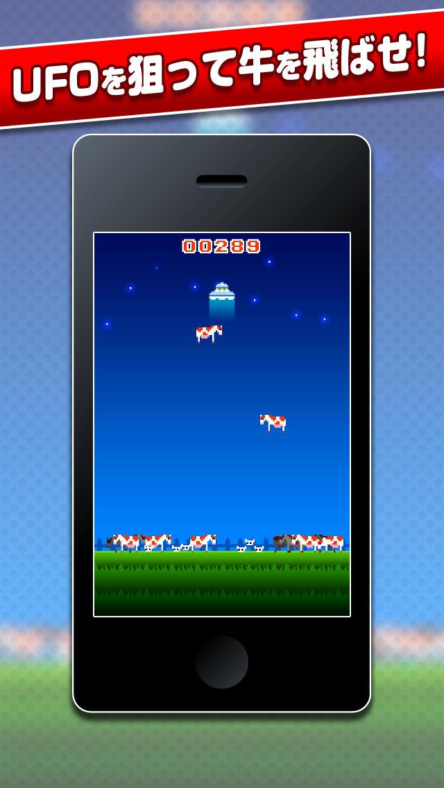 U.F.Moo!のスクリーンショット_1