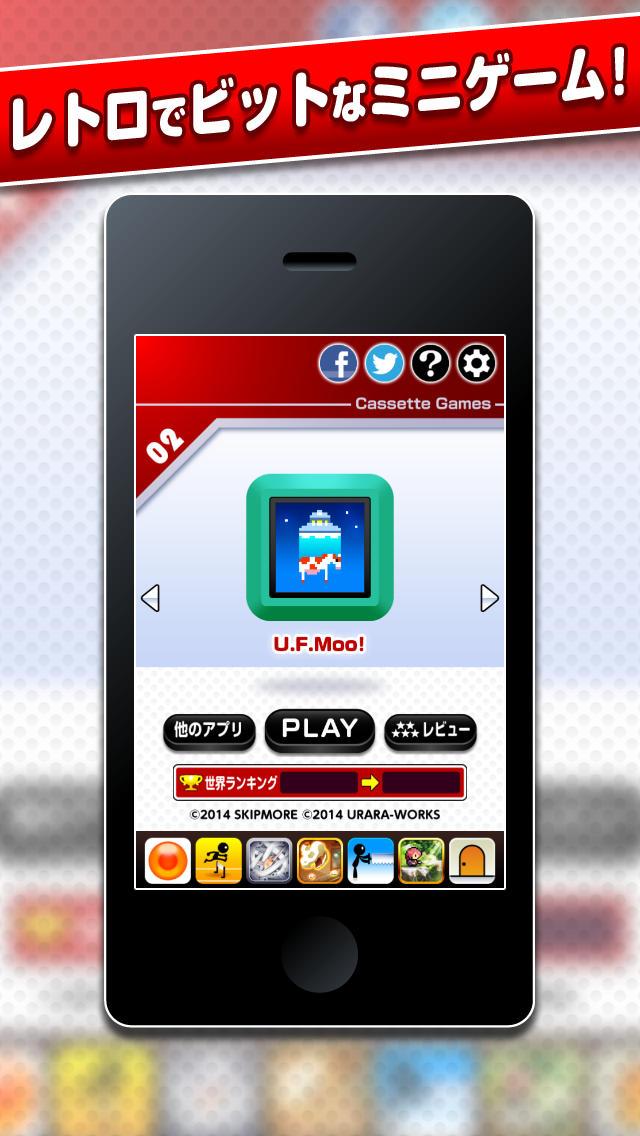 U.F.Moo!のスクリーンショット_2