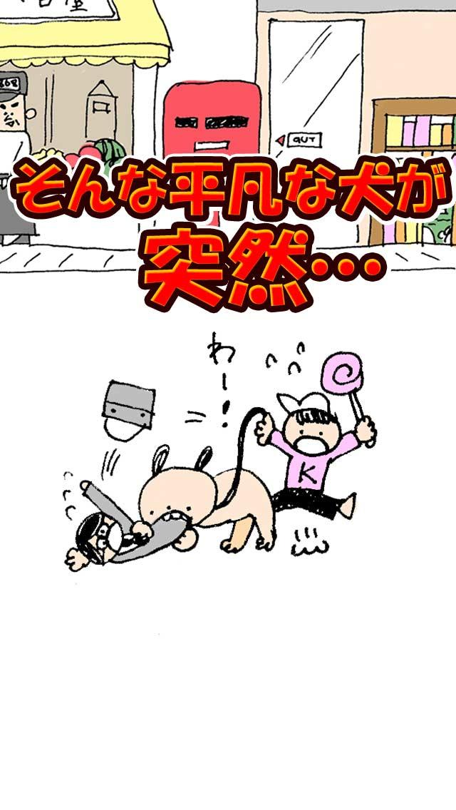 洋二郎!ごはんですYO![無料育成ゲーム]のスクリーンショット_2