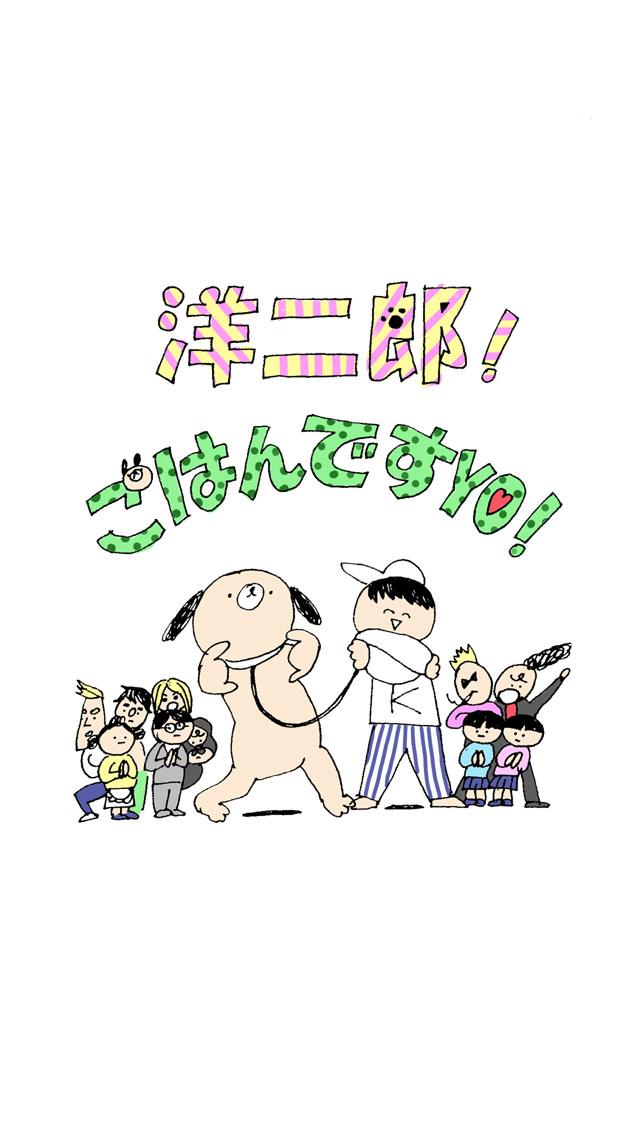 洋二郎!ごはんですYO![無料育成ゲーム]のスクリーンショット_5