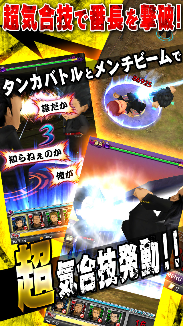 喧嘩番長-Crash Battle-のスクリーンショット_4
