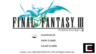 Final Fantasy IIIのスクリーンショット_1