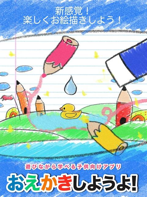 おえかきしようよ! - 想像力を豊かに育む子供向け知育アプリのスクリーンショット_1