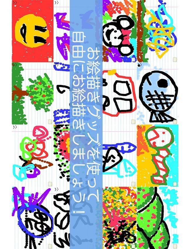 おえかきしようよ! - 想像力を豊かに育む子供向け知育アプリのスクリーンショット_2