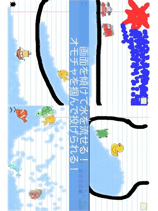おえかきしようよ! - 想像力を豊かに育む子供向け知育アプリのスクリーンショット_5
