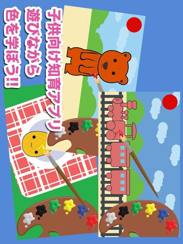 色で遊ぼう! - 遊びながら色を学べる子供向け知育アプリのスクリーンショット_1