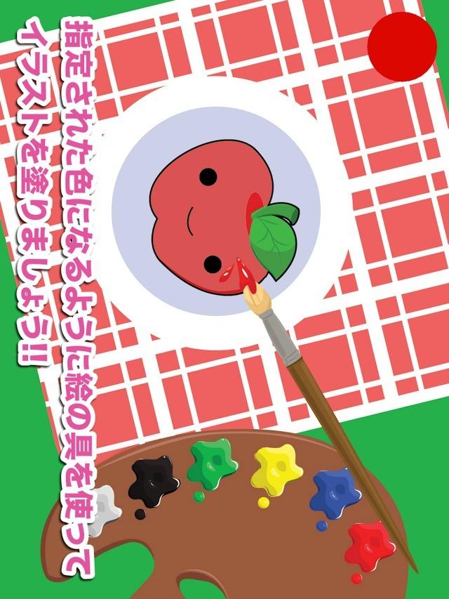 色で遊ぼう! - 遊びながら色を学べる子供向け知育アプリのスクリーンショット_2