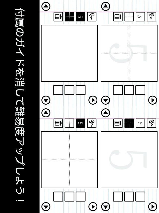 すうじかこうよ! - 遊びながら学べる子供向け知育アプリのスクリーンショット_3