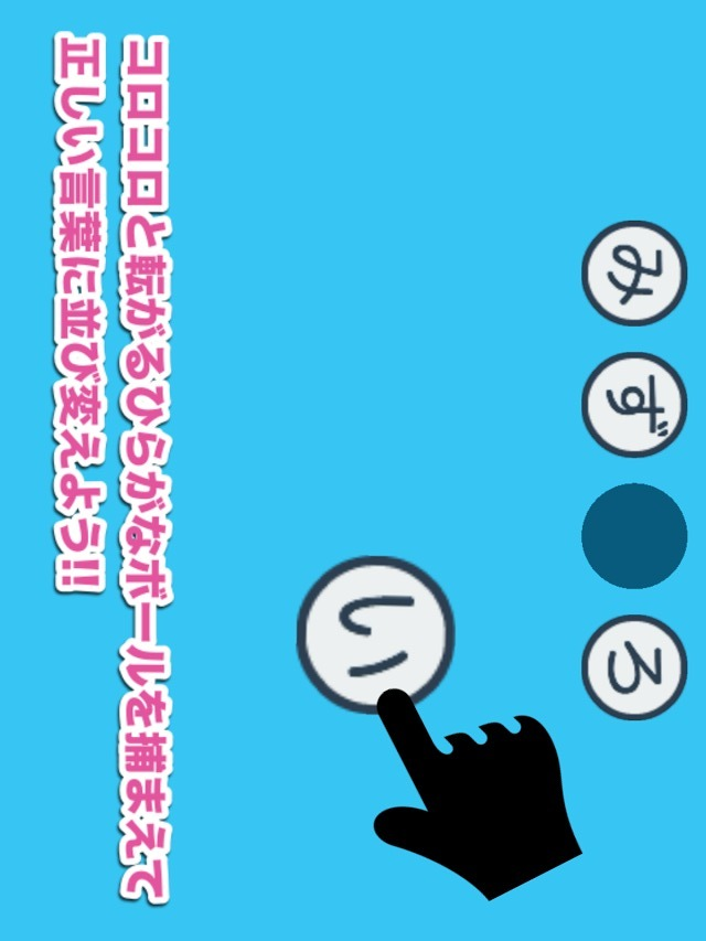 かなぼーる - 遊びながらひらがなを学べる子供向け知育アプリのスクリーンショット_1
