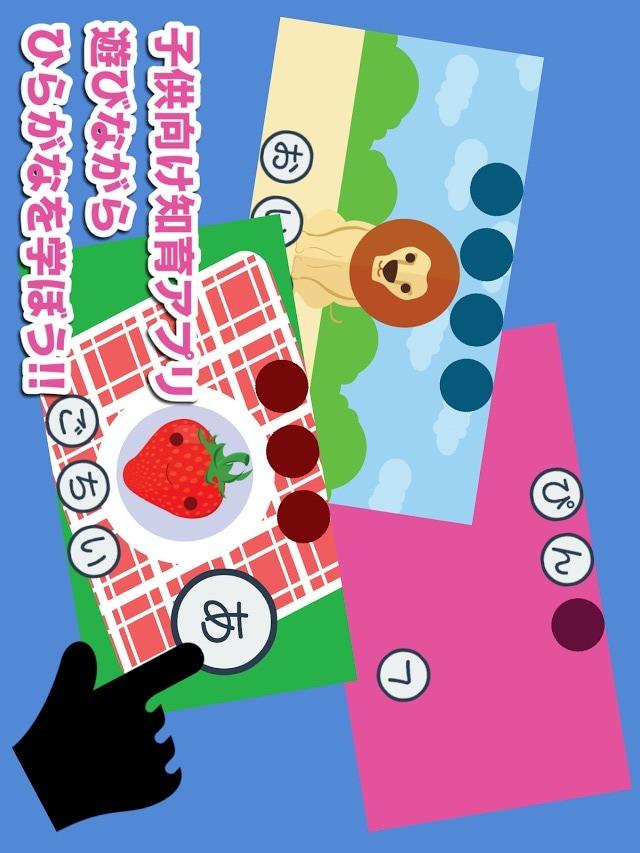 かなぼーる - 遊びながらひらがなを学べる子供向け知育アプリのスクリーンショット_2