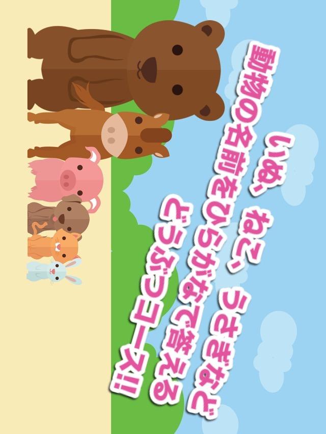 かなぼーる - 遊びながらひらがなを学べる子供向け知育アプリのスクリーンショット_3