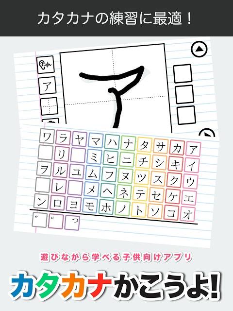 カタカナかこうよ! - 遊びながら学べる子供向け知育アプリのスクリーンショット_4