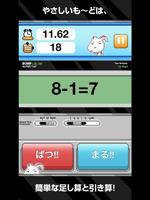 あんトレ - 暗算トレーニングのスクリーンショット_3