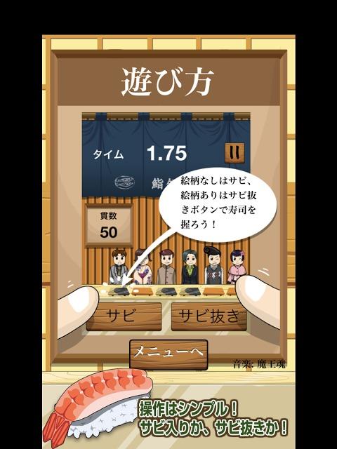 わさ〜びのスクリーンショット_2
