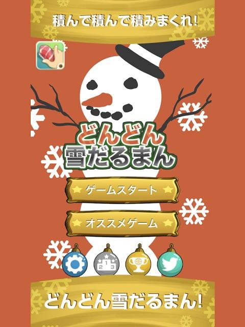 どんどん雪だるまんのスクリーンショット_1