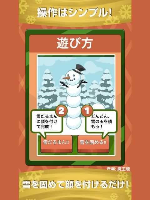 どんどん雪だるまんのスクリーンショット_2