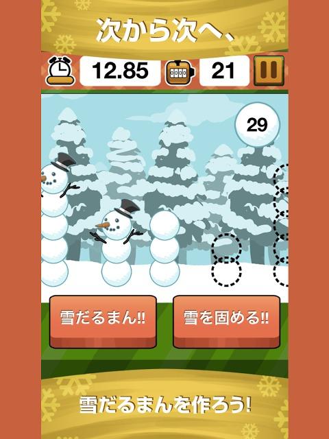 どんどん雪だるまんのスクリーンショット_3