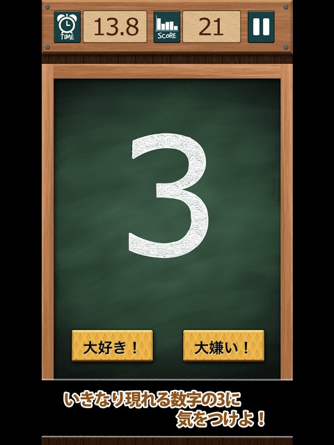 数字の3は大嫌い!のスクリーンショット_4