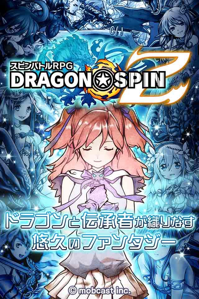 ドラゴンスピンZのスクリーンショット_1