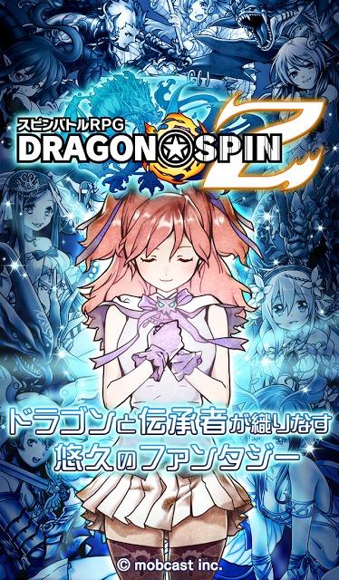 ドラゴンスピンZ 新感覚スピンバトルRPG (ドラスピZ)のスクリーンショット_1
