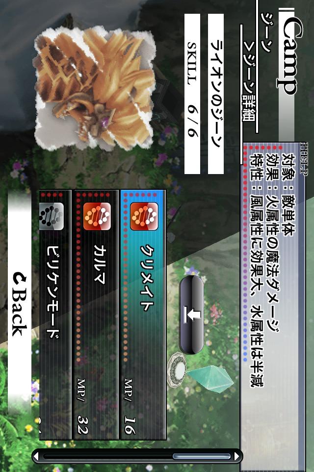 CHAOS RINGSのスクリーンショット_5