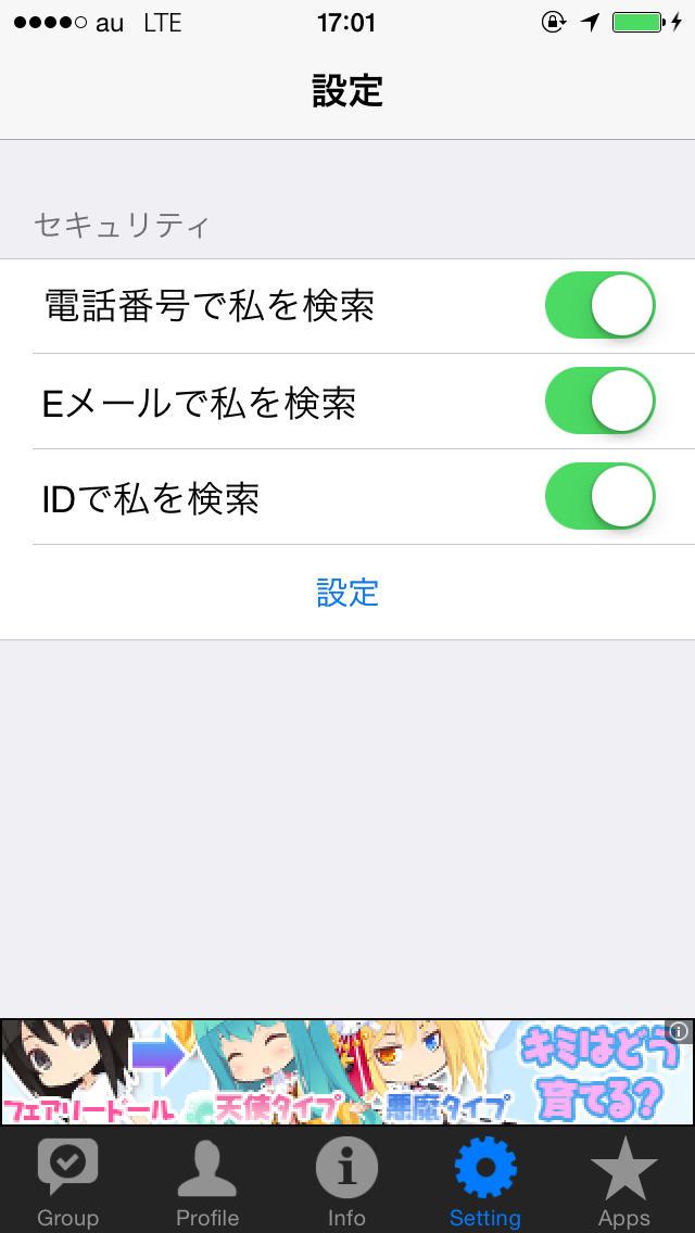 投票して決めるアプリ-合コンから部活、委員会でも使えるネット投票ツールのスクリーンショット_4