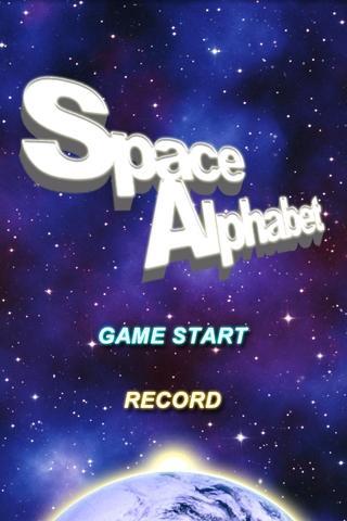 スペースアルファベットのスクリーンショット_1