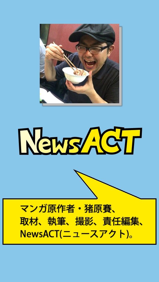 NewsACTのスクリーンショット_4