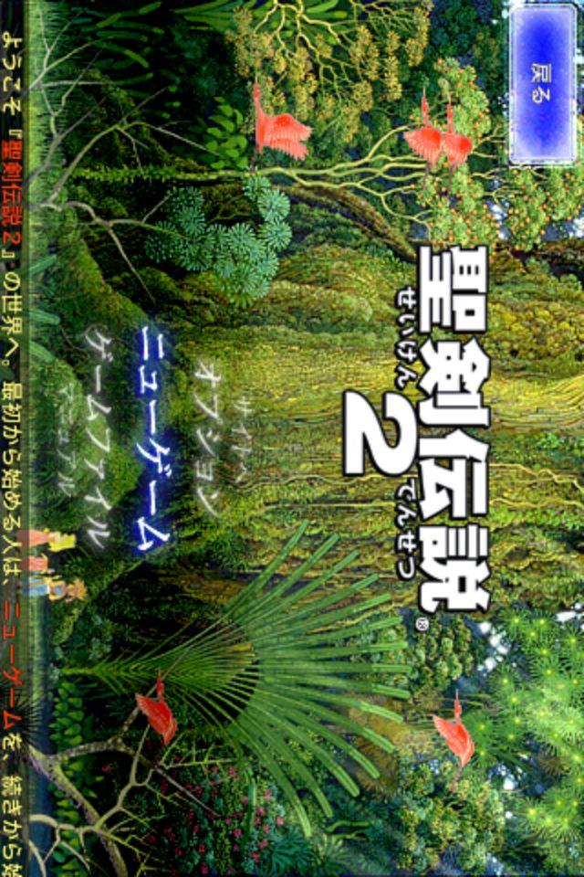 聖剣伝説2のスクリーンショット_1