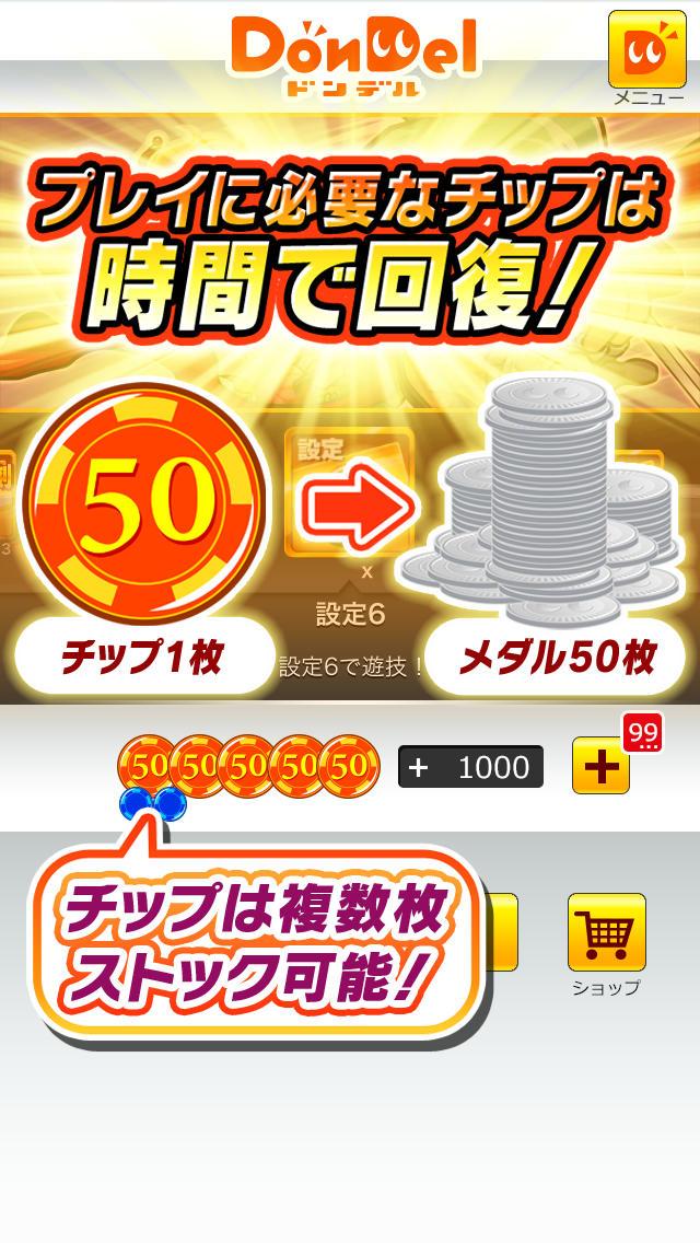 押忍!番長2【DonDel-パチスロ-】のスクリーンショット_4