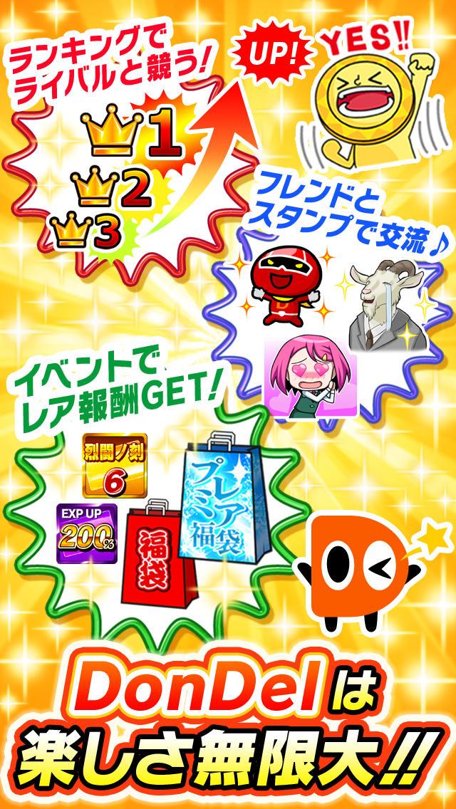 押忍!番長2【DonDel-パチスロ-】のスクリーンショット_5