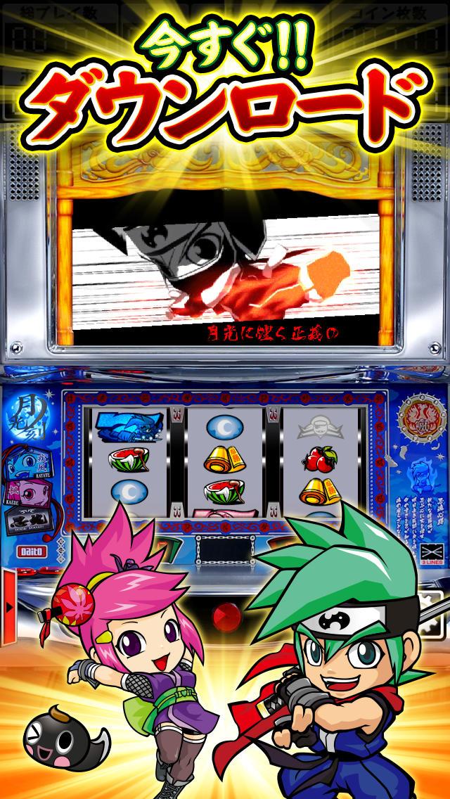パチスロ 忍魂のスクリーンショット_5