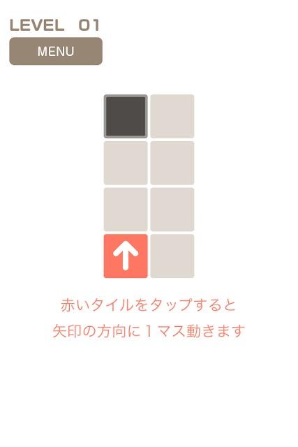 Arrowed 矢印のパズルのスクリーンショット_1
