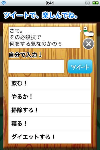 ザ・必殺技のスクリーンショット_4