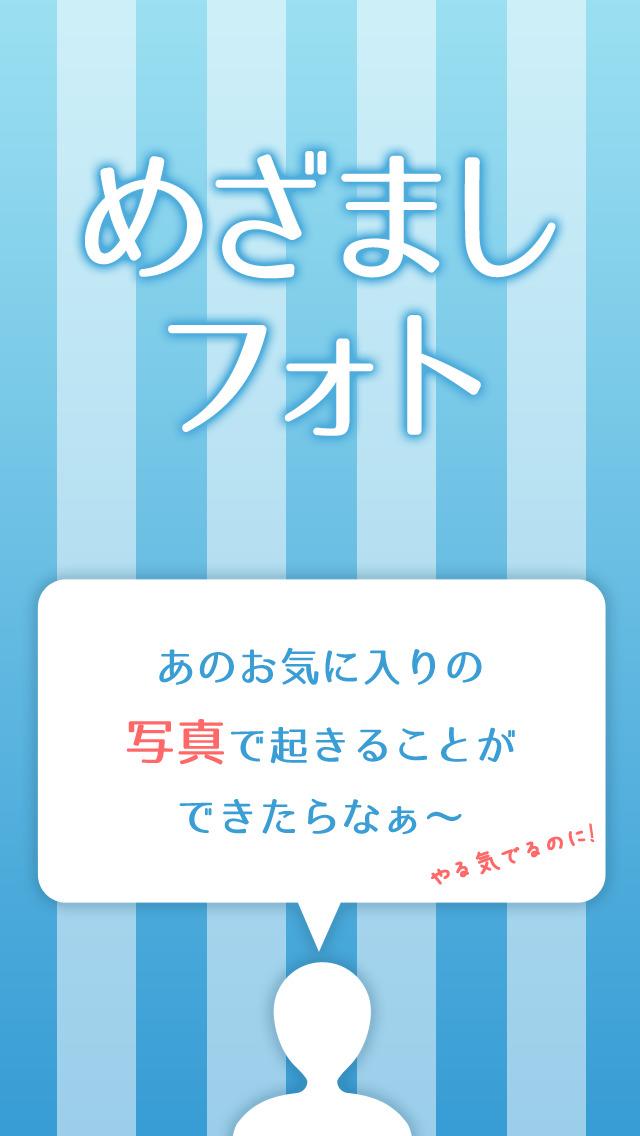 めざましフォトのスクリーンショット_1