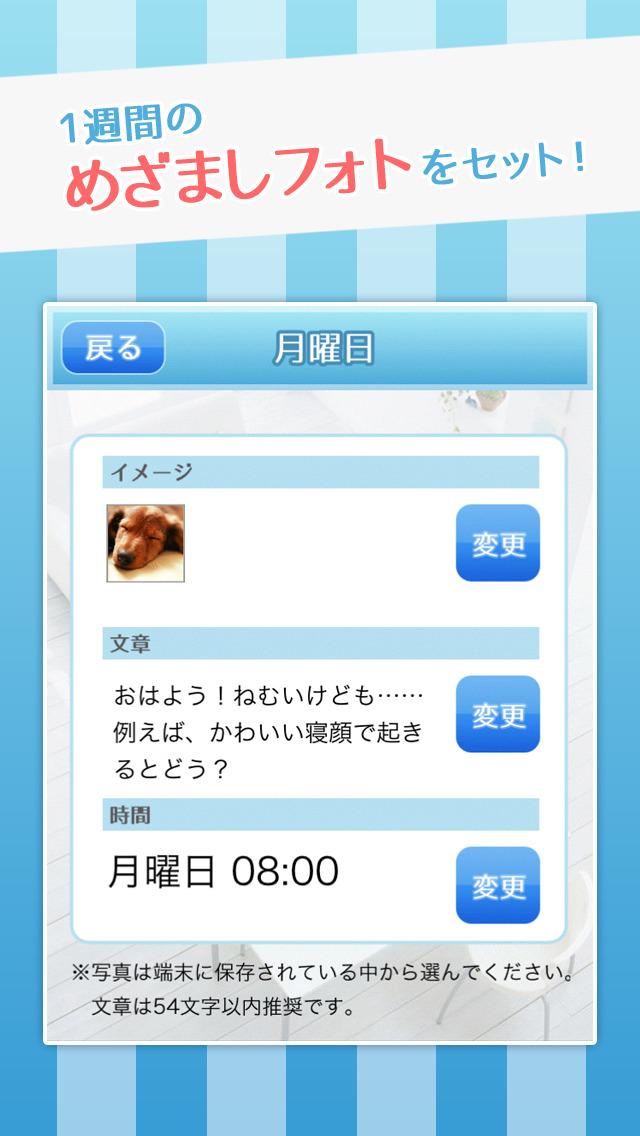 めざましフォトのスクリーンショット_2