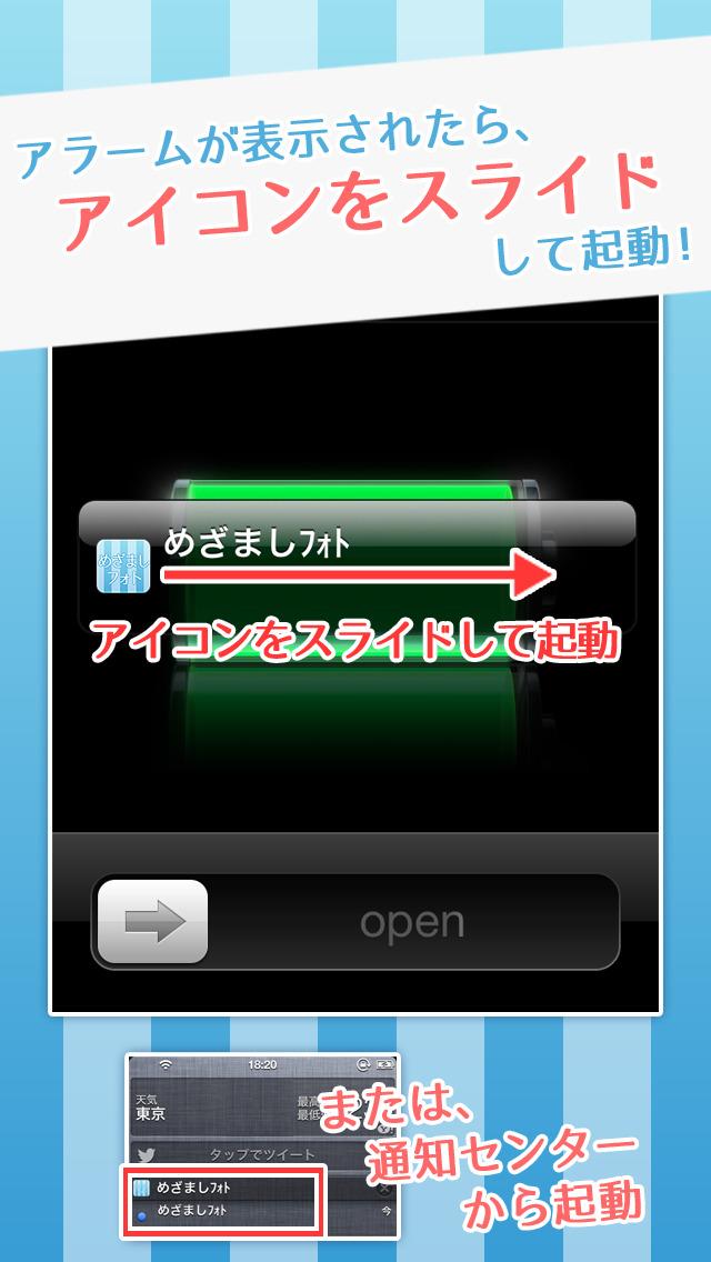 めざましフォトのスクリーンショット_3