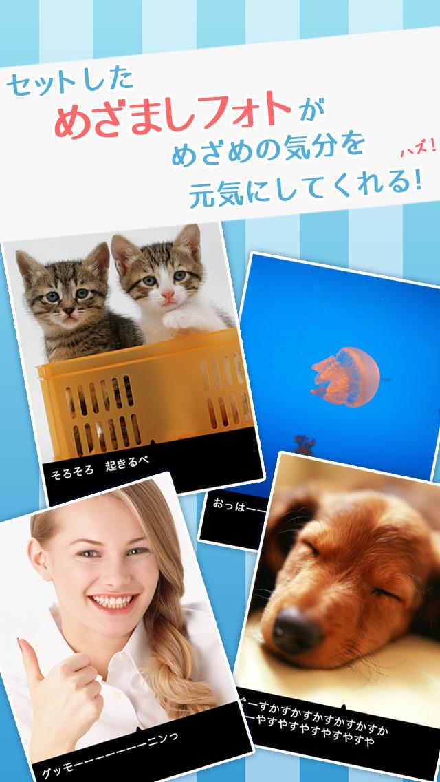 めざましフォトのスクリーンショット_4