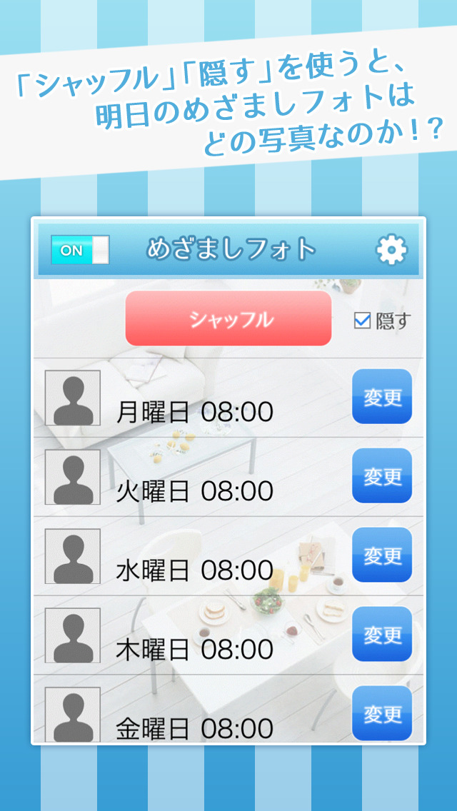 めざましフォトのスクリーンショット_5