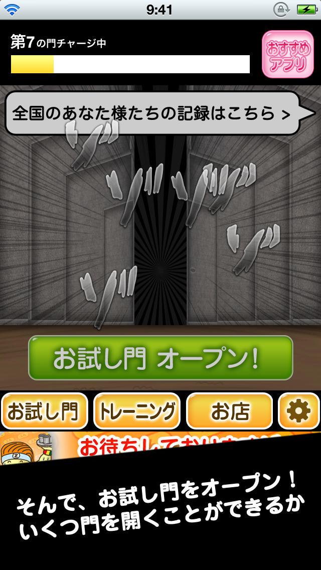 お試し門 〜あなた様のお試し門〜のスクリーンショット_3