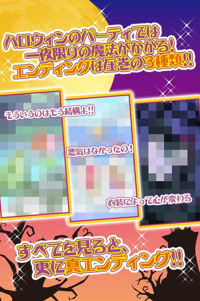 Halloween night Magic-無料育成ゲームのスクリーンショット_3