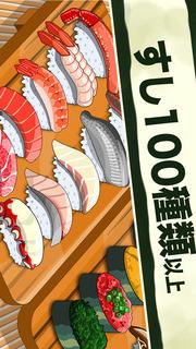 寿司フレンズ|お寿司屋さんになろう!のスクリーンショット_1