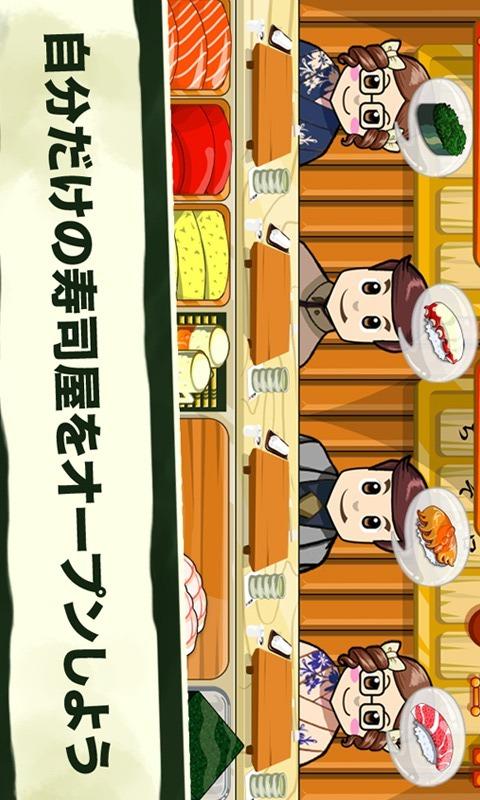 寿司フレンズ|お寿司屋さんになろう!のスクリーンショット_2
