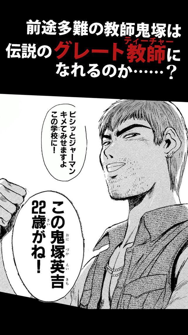 GTO(ジーティーオー)【人気マンガ】マンガBANG!のスクリーンショット_4