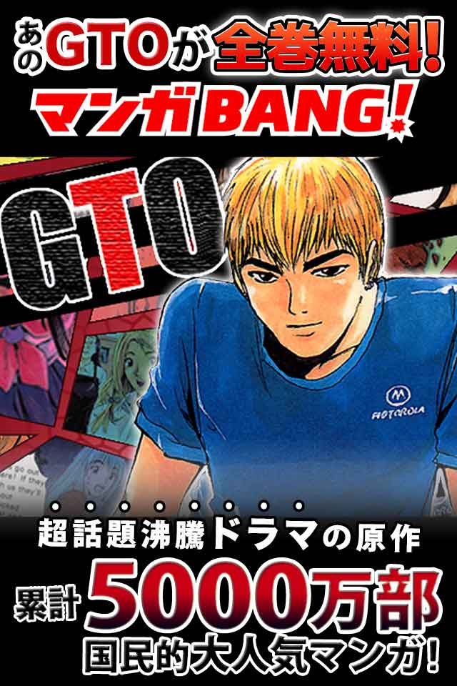 【無料マンガ】 GTO(ジーティーオー) マンガBANG!のスクリーンショット_1